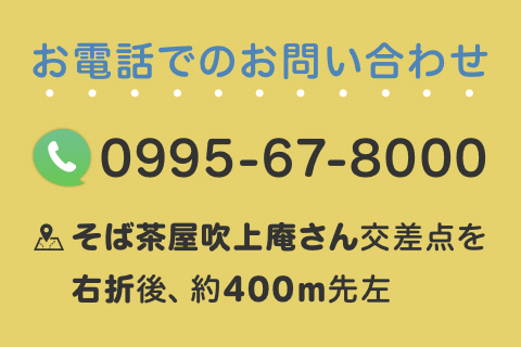 お電話でのお問い合わせ TEL.0995-67-8000